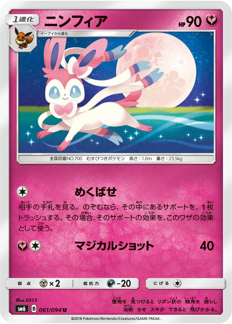 トレーディングカード・テレカ, トレーディングカード  PK-SM6-061 U