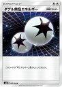 ポケモンカードゲーム/[SM6]禁断の光/PK-SM6-09...