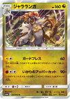 ポケモンカードゲーム/PK-SM6A-041 ジャラランガ R