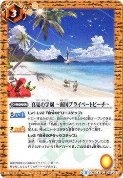 バトルスピリッツ/BSC31-051 真夏の学園 〜南国プライベートビーチ〜