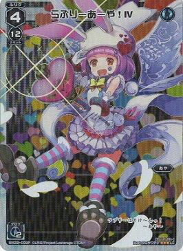 WIXOSS-ウィクロス-【パラレル】WX22-009P らぶりーあーや! IV P-LC アンロックドセレクター