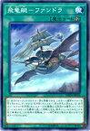 遊戯王 第10期 DBDS-JP024 飛竜艇−ファンドラ