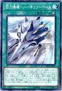 遊戯王/第10期/DBDS-JP037 閃刀機構−ハーキュリーベース