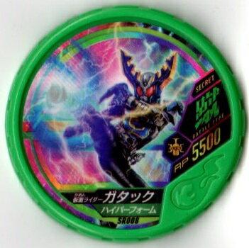 仮面ライダー ブットバソウル/DISC-SR008 仮面ライダーガタック ハイパーフォーム SECRET