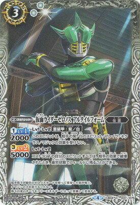 Kamen Rider zeronos CB04-037