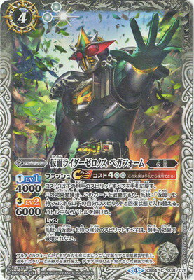 Kamen Rider zeronos CB04-038