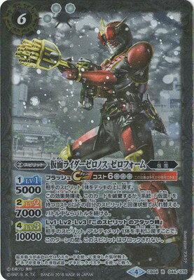 Kamen Rider zeronos CB04-044 R