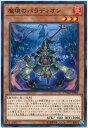 遊戯王/第10期/05弾/CYHO-JP006 魔境のパラディオン