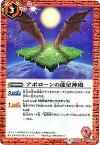 バトルスピリッツ BS44-073 アポローンの龍星神殿 バトスピ 神煌臨編 第1章 創界神の鼓動