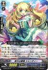 ヴァンガード G-CB07/024 努力の賜物 シャンディー R 歌姫の祝祭