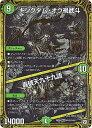 デュエルマスターズ 新5弾 DMRP-05 M1 秘3 SS キングダム・オウ禍武斗 轟破天九十九語 「双極篇 第1弾 轟快!! ジョラゴンGo Fight!!」