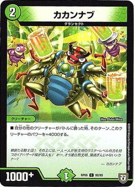 デュエルマスターズ新5弾/DMRP-05/92/C/カカンナブ