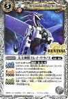 バトルスピリッツ/SD43-RV003 天王神獣スレイ・ウラノス