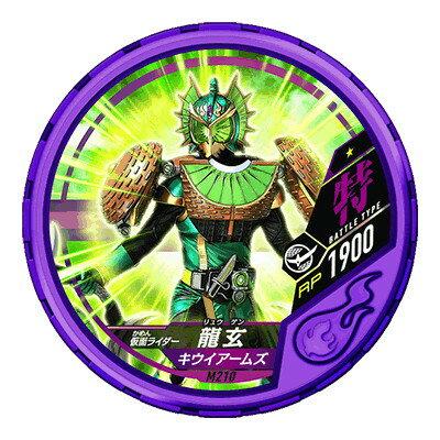 Kamen Rider ryugen 08 DISC-M210 R1
