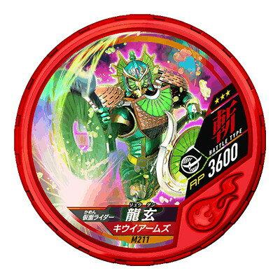 Kamen Rider ryugen 08 DISC-M211 R3