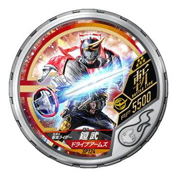 仮面ライダー ブットバソウル/DISC-SP124 仮面ライダー鎧武 ドライブアームズ R5