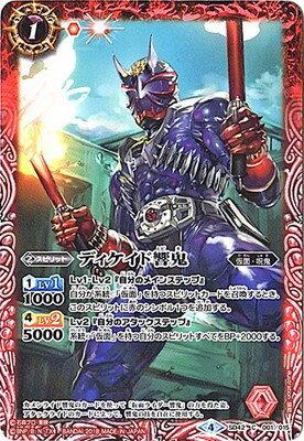 トレーディングカード・テレカ, トレーディングカード  SD42-001 C