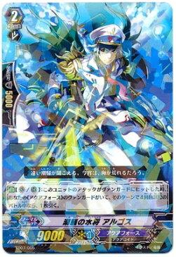 カードファイト!! ヴァンガード/TD07/005 潮騒の水将 アルゴス
