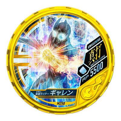 Kamen Rider garren 09 DISC-M250 AWAKENING