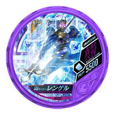 Kamen Rider leangle 09 DISC-M252 AWAKENING