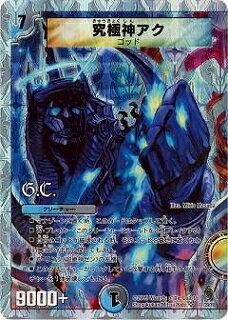 デュエルマスターズ/DMC56-57/11/Y8究極神アク