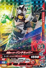 ガンバライジング/ガシャットヘンシン5弾/G5-031 仮面ライダーパンチホッパー N