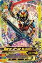 ガンバライジング/ガシャットヘンシン5弾/G5-039 仮面ライダーゴースト グレイトフル魂 SR