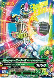 Kamen Rider bike 6 G6-021 0 N