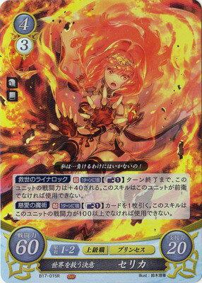 トレーディングカード・テレカ, トレーディングカード B17-015 R
