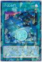 遊戯王 第10期 DBSW-JP014 六武の門【パラレル】