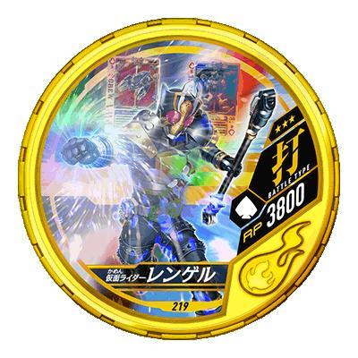 Kamen Rider leangle 08 DISC-219 R3