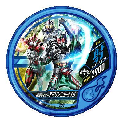 仮面ライダー ブットバソウル08弾 DISC-231 仮面ライダーアマゾンニューオメガ R2