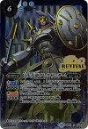 バトルスピリッツ/BS41-CP09 巨人大帝アレクサンダー X【パラレル】