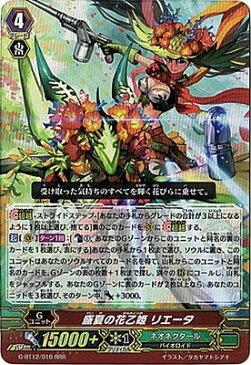 カードファイト!! ヴァンガードG/G-BT12/010 盛夏の花乙姫 リエータ RRR