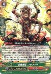 カードファイトヴァンガードG 第12弾「竜皇覚醒」/G-BT12/038 霊智創生 ブラフマー R
