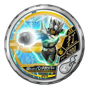 仮面ライダー ブットバソウル/DISC-SP070 仮面ライダーパンチホッパー R5