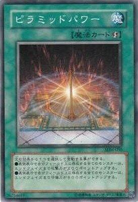 遊戯王 第3期 SDM-050 ピラミッドパワー
