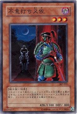 遊戯王/第3期/7弾/暗黒の侵略者/307-031 不意打ち又佐