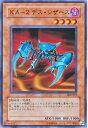 遊戯王/第3期/8弾/308-019 KA−2 デス・シザース