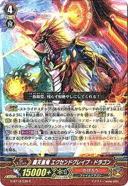 カードファイト!! ヴァンガードG/G-BT13/036 覇天皇竜 エクセンドグレイブ・ドラゴン R