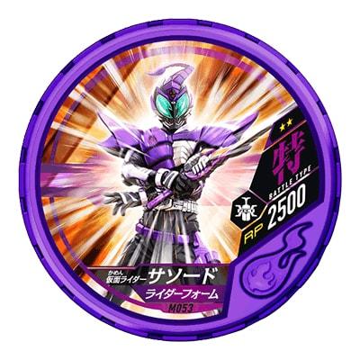 Kamen Rider sasword 2 DISC-M053 R2