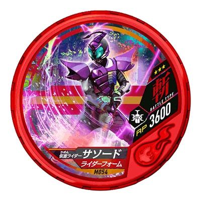 Kamen Rider sasword 2 DISC-M054 R3