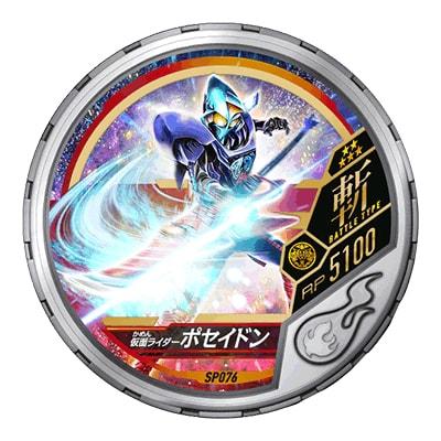 Kamen Rider poseidon DISC-SP076 R5