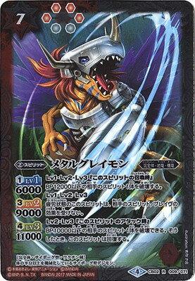 トレーディングカード・テレカ, トレーディングカード  CB02-009 R2017
