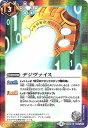 バトルスピリッツ/CB02-063 デジヴァイス【2017】