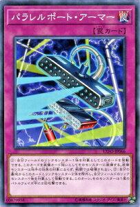 遊戯王/第10期/03弾/EXFO-JP066 パラレルポート・アーマー