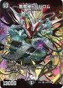 デュエルマスターズ DMEX-01 16 SR [2005]悪魔神ドルバロム 「ゴールデン・ベスト」