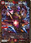 デュエルマスターズ DMEX-01 G1 VIC 勝利宣言 鬼丸「覇」 「ゴールデン・ベスト」