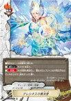 フューチャーカード バディファイトD-BT04-0060 グレシオスの護法壁 【上】 輝け!超太陽竜!!