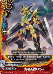 バディファイト/X-BT01-0086 切り込み隊長 デルタ 【並】